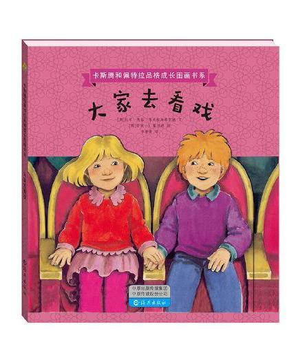 卡斯腾和佩特拉品格成长图画书系   大家去看戏