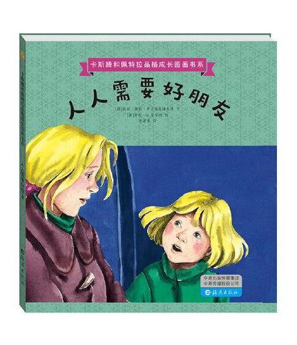 卡斯腾和佩特拉品格成长图画书系   人人需要好朋友