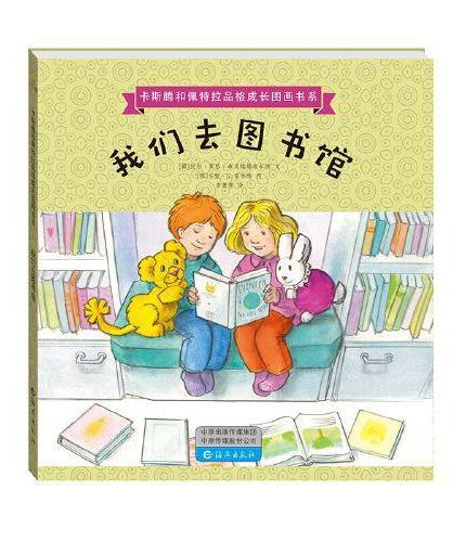 卡斯腾和佩特拉品格成长图画书系  我们去图书馆