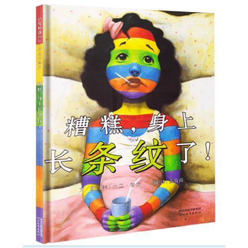 糟糕,身上长条纹了!——《大卫不可以》作者作品,特别有意思的绘本,鼓励孩子勇敢说出自己的想法!