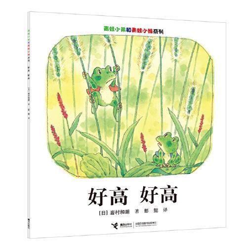 青蛙小弟和青蛙小妹系列  好高 好高