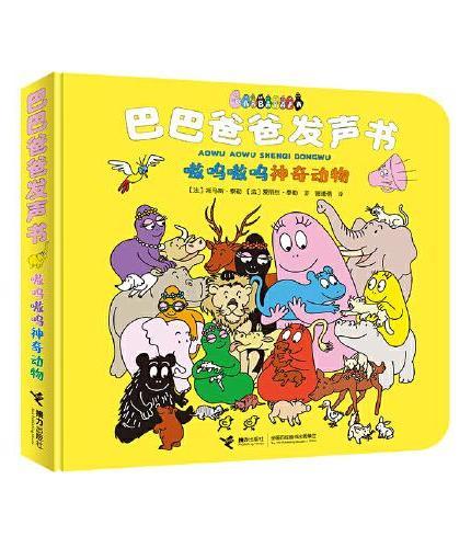 巴巴爸爸发声书系列:嗷呜嗷呜神奇动物