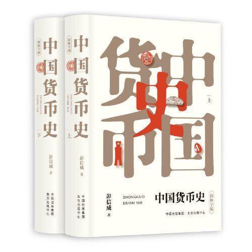 中国货币史(简体字版)