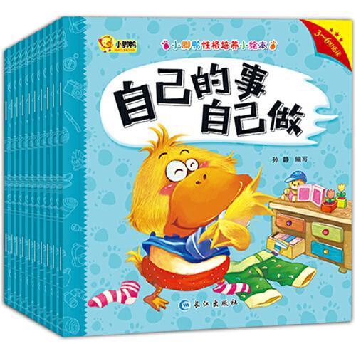 3-6岁儿童性格培养绘本(共10册)