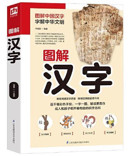 图解汉字(彩色手绘版)一字一图,解读更直白.掌上的汉字老师,身边的汉字专家