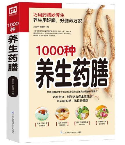 1000种养生药膳(巧用药膳妙养生!养生选好膳,好膳养万家)
