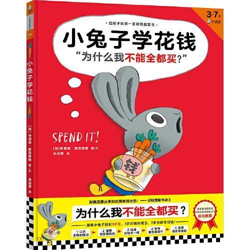 """小兔子学花钱·3~7岁孩子的首本财商启蒙绘本(让孩子自己搞明白""""为什么我不能全都买?"""" 3岁对钱有概念,7岁会管零花钱!)"""
