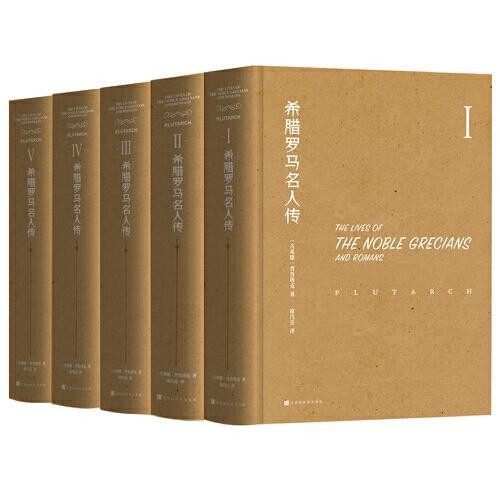 希腊罗马名人传(全五册)(以古希腊罗马的重要历史人物为中心,详尽描述重要历史事件,留存已散件的文献材料和难得的传说佚事)
