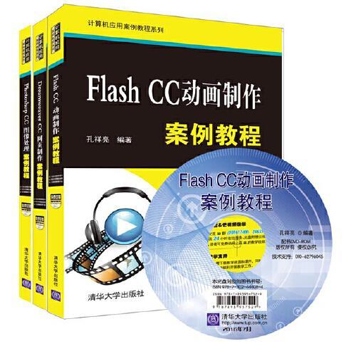 图形设计快速上手 photoshop dreamweaver flash 抠图 修图 网页设计从入门到精通(套装共3册)