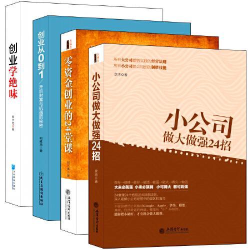 畅销套装-第一次当老板就上手:三本书说透创新创意、融资融智、盈利与扩张(共3册)茅于轼陈志武刘小光荐