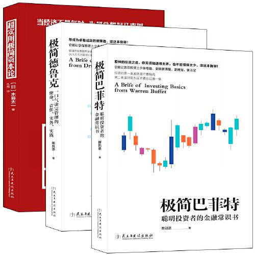 畅销套装-三本书读懂商业的本质:为什么我们的生活会是现在这个样子(共3册) 极简资本论+德鲁克+巴菲特