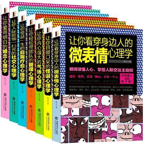 畅销套装-实用心理学大全:集大成之作,认识自己战胜别人必读(共7册)
