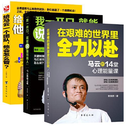 畅销套装-永不放弃:马云给年轻人的三大绝学(共3册)口才学+团队管理学+成功哲学。这才是马云