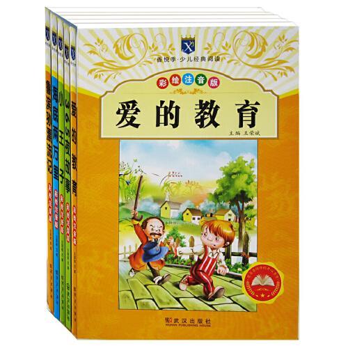 大憨熊绘本馆·少儿经典阅读:第三辑(彩绘注音版)(套装共5册)