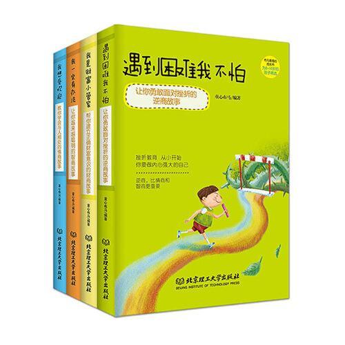 布马哥哥给孩子的成长书(函套共4册)