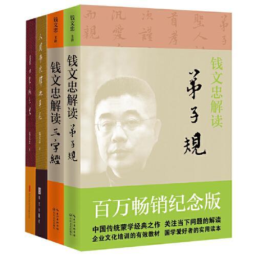 钱文忠传统文化启蒙经典4册套装