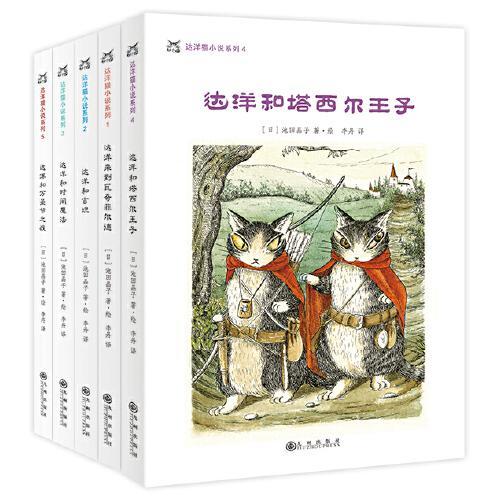 达洋猫小说系列 第1辑