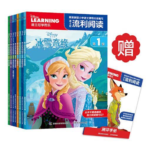 迪士尼流利阅读 1-8合辑(冰雪、超能、海底1、斑比、头脑、动物城、海底2、恐龙当家)