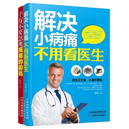 小疾病,早发现,早治疗,身体更健康(套装2册)