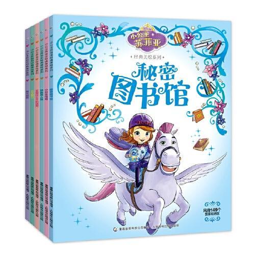 小公主苏菲亚经典美绘系列(6册)