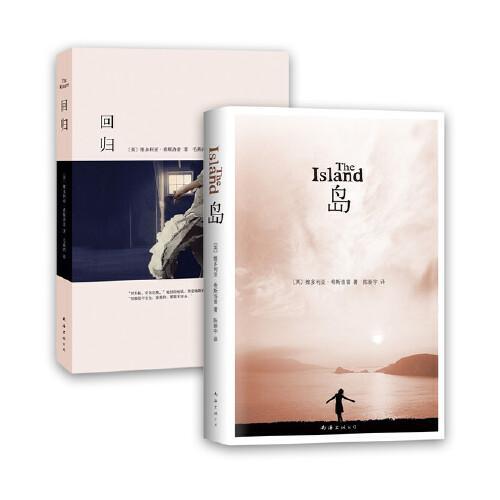 岛.回归:全两册( 让整个欧洲潸然泪下的生死悲欢)