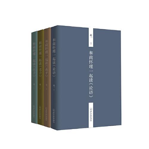 和南怀瑾一起读国学(全四册)