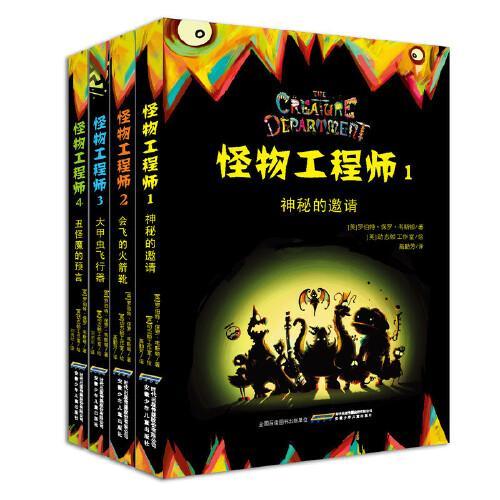 怪物工程师(4册套装)