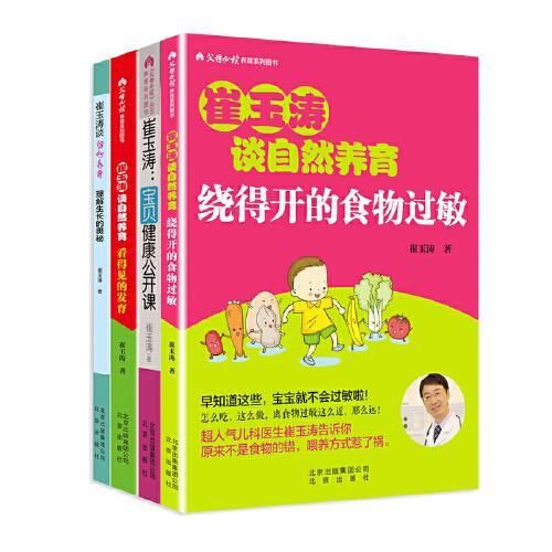 崔玉涛套装四册