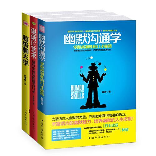 幽默沟通学+说话的艺术+超级聊天学(套装共3册):零距离制胜的口才秘籍