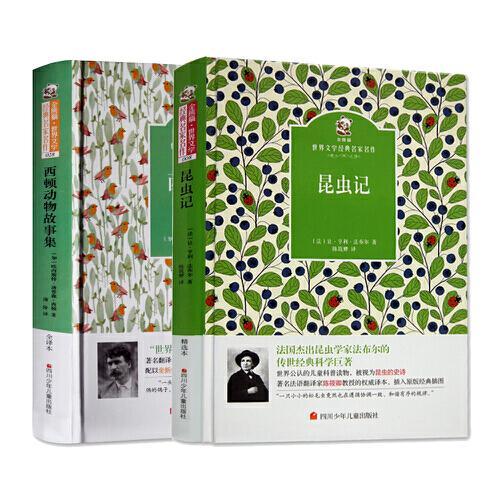 名家名译 金熊猫世界文学经典:经典动物故事 昆虫记+西顿动物故事集(套装共2册)