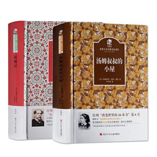 名家名译 金熊猫世界文学经典:时代的烙印 汤姆叔叔的小屋+双城记(套装共2册)