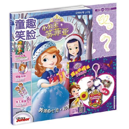 童趣笑脸——小公主苏菲亚  2016年第6期(神奇的平安夜)
