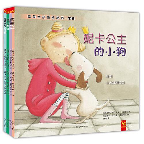 天星童书·完美女孩性格培养系列绘本(共4册)