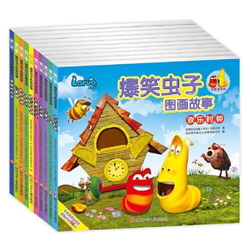 爆笑虫子图画故事(套装共10册)