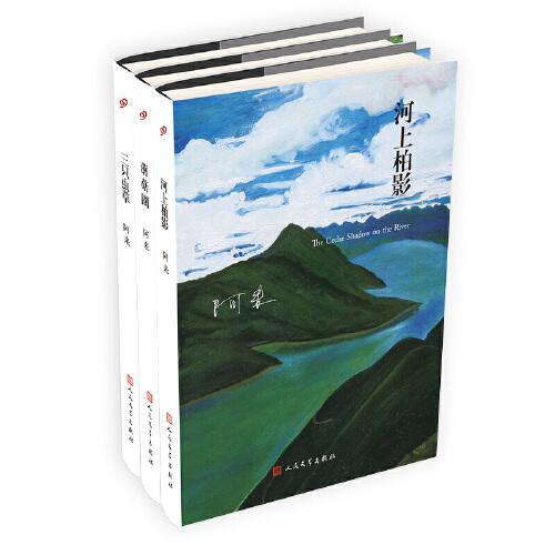 阿来山珍三部·精装版(套装共3册)