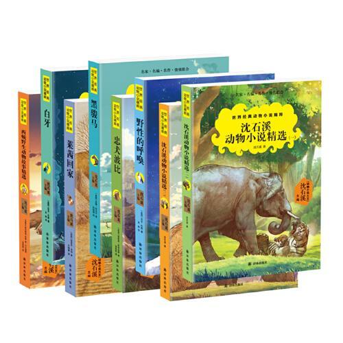 世界经典动物小说精粹(《沈石溪动物小说精选(一)》、《沈石溪动物小说精选(二)》、《西顿、生动物故事精选》、《野性的呼唤》、《白牙》、《黑骏马》、《忠犬波比》、《莱茜回家》)