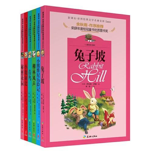 经典动物小说(全六册)
