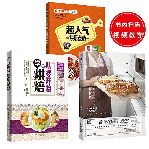 暖心烘培(共3册)超人气烘焙点心+简单的面包教室+从零开始学烘焙