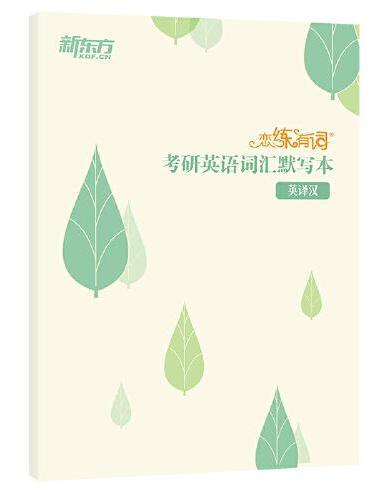 新东方 恋练有词:考研英语词汇识记与应用大全 英译汉默写本