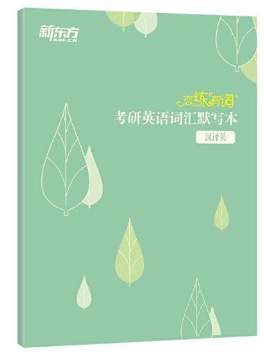 新东方 恋练有词:考研英语词汇识记与应用大全 汉译英默写本