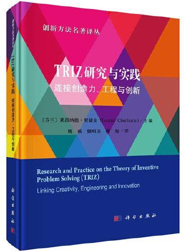 TRIZ研究与实践:连接创造力、工程与创新