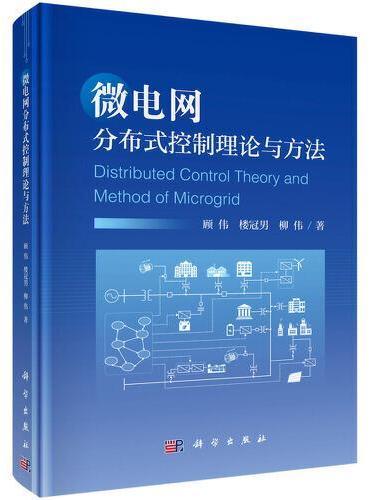 微电网分布式控制理论与方法