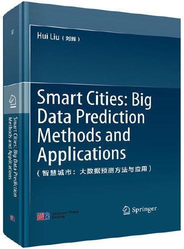 智慧城市:大数据预测方法与应用(英文版)