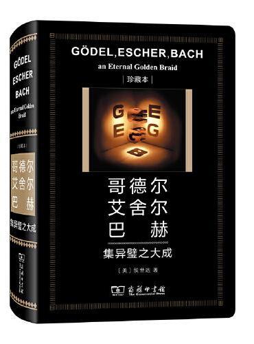 哥德尔 艾舍尔 巴赫——集异璧之大成(中华人民共和国成立70周年珍藏本)