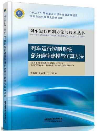 列车运行控制方法与技术丛书:列车运行控制系统多分辨率建模与仿真方法