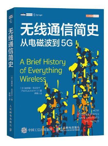 无线通信简史 从电磁波到5G