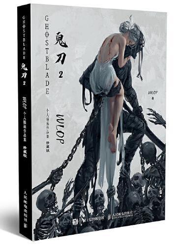 鬼刀2 WLOP个人插画作品集 珍藏版