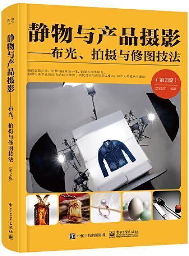 静物与产品摄影——布光、拍摄与修图技法(第2版)(全彩)