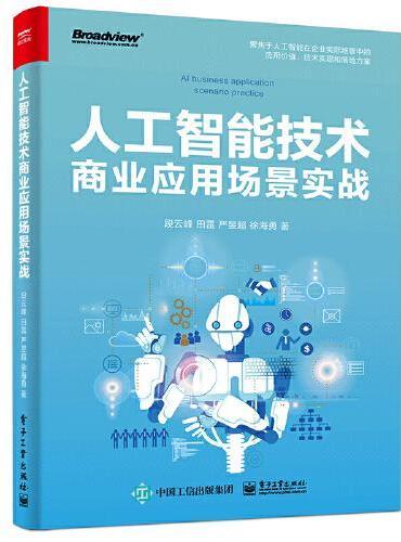 人工智能技术商业应用场景实战
