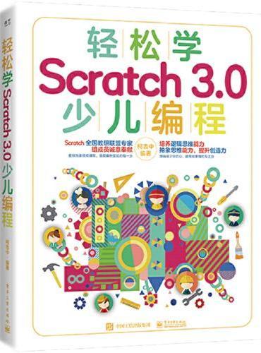 轻松学Scratch 3.0 少儿编程(全彩)